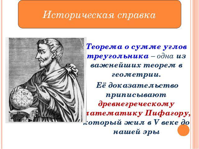 1 2 3 А в С Е К Доказательство теоремы по рисунку излагает древнегреческий уч...