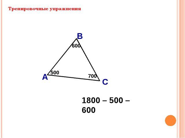 ? 700 1800 – 900 – 200 Тренировочные упражнения А М Р 200