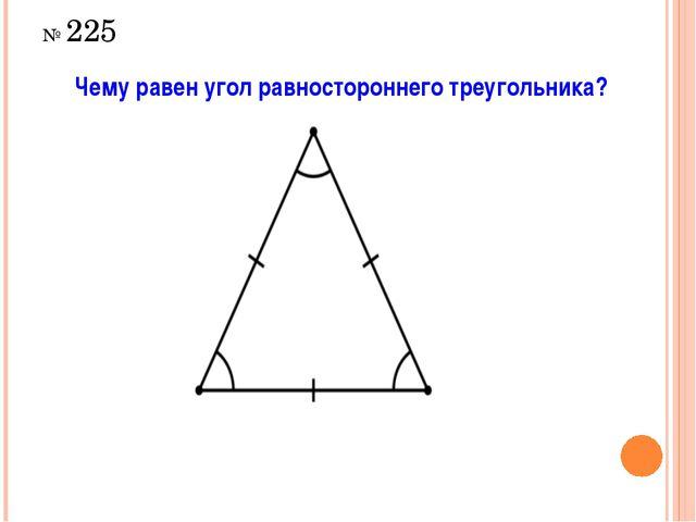 Критерии: «5» - за 5 заданий «4» - за 4 задания «3» - за 3 задания