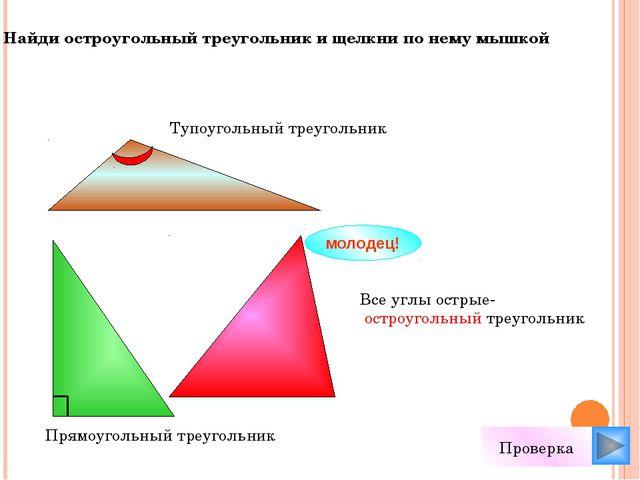 Найди тупоугольный треугольник и щелкни по нему мышкой молодец! Проверка Все...