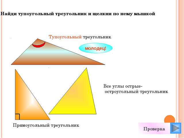 Найди прямоугольный треугольник и щелкни по нему мышкой молодец! Проверка Вс...