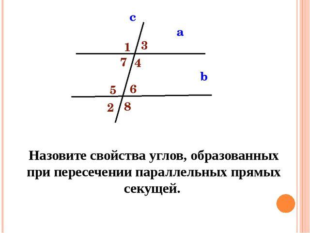 390 1140 a b c Будут ли прямые а и в параллельны?
