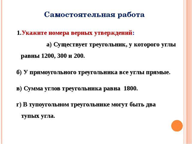 Найти неизвестный угол 540 720 А В С  С = ? 1260 900 540