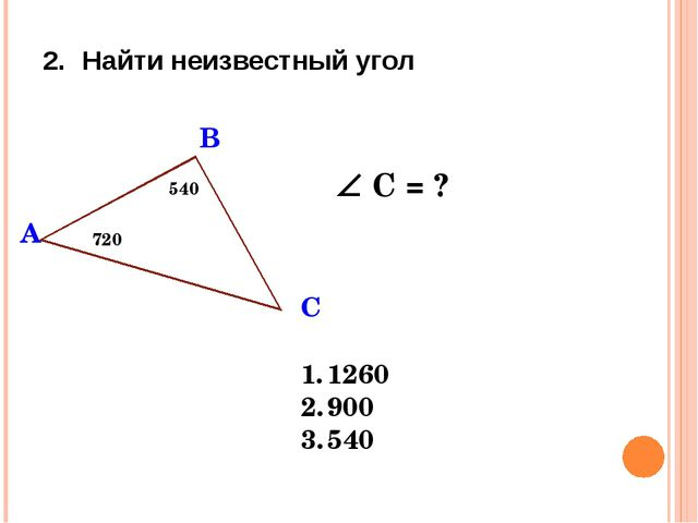 420 А C B 3. Найти неизвестный угол  A = ? 480 900 1380