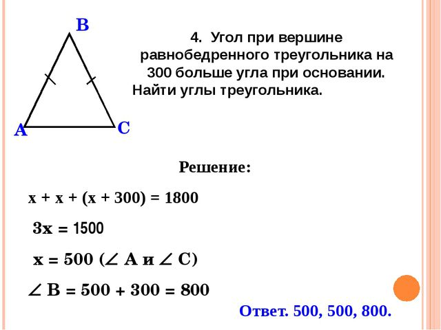 Ответы: 1. – в. 2. – в. 3. – а. 4. – 500, 500, 800. Критерии: «5» - 4 задания...
