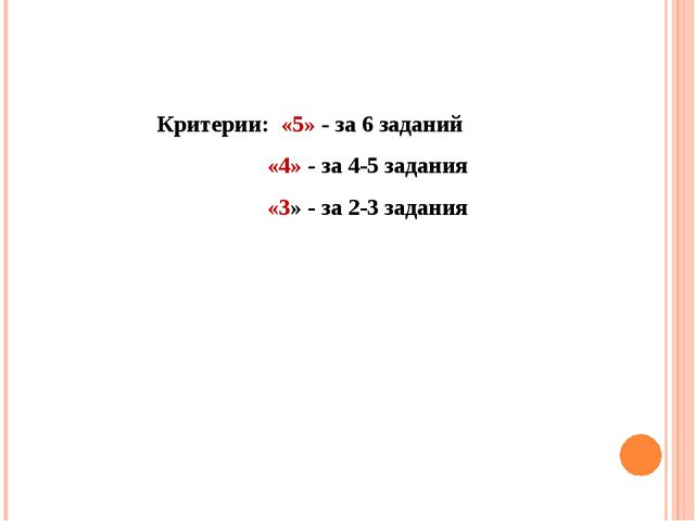 Оценка группы. Критерии: «5» - верно 1,2 задания «4»- погрешность до 30 «3»-...