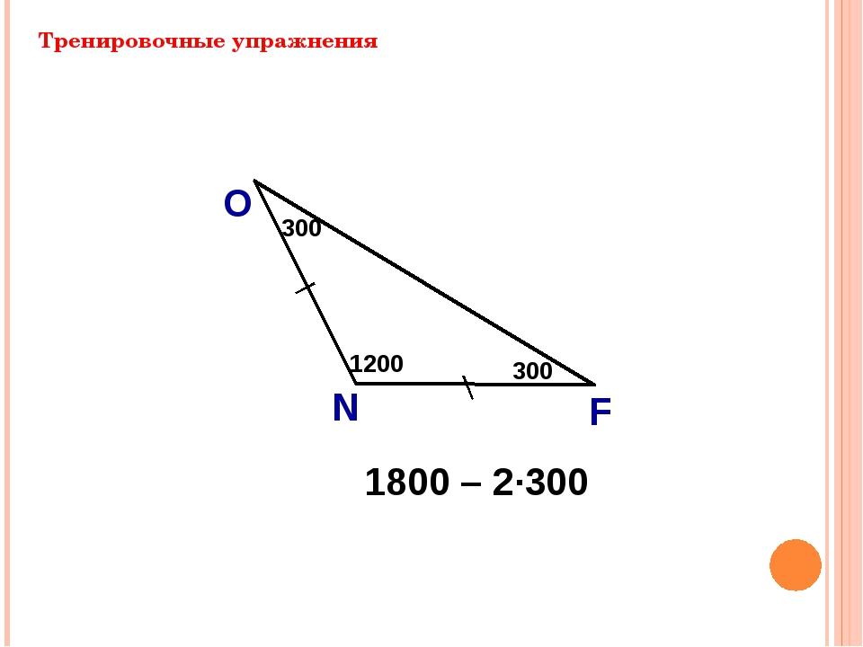 Чему равен угол равностороннего треугольника? № 225