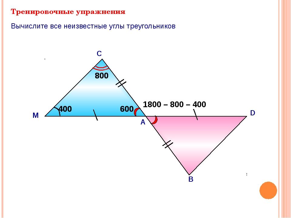 П. 30, № №223(в), 227(а) Найти другие способы доказательства теоремы о сумме...