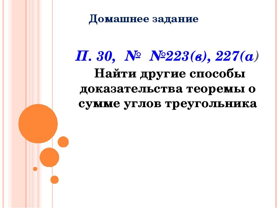 Найдите ошибку 550 720 540