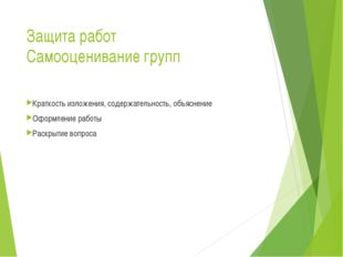 Защита работ Самооценивание групп Краткость изложения, содержательность, объя