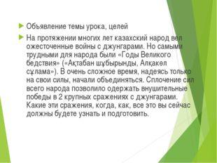 Объявление темы урока, целей На протяжении многих лет казахский народ вел оже