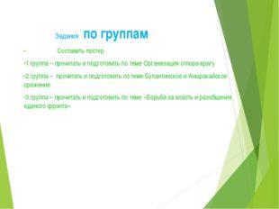 Задания по группам Составить постер 1 группа – прочитать и подготовить по те