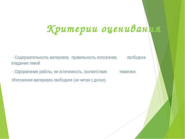 Критерии оценивания - Содержательность материала, правильность изложения, св...