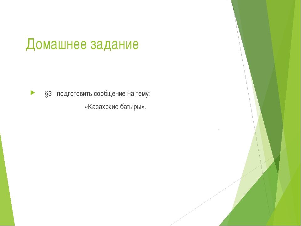 Домашнее задание §3 подготовить сообщение на тему: «Казахские батыры».