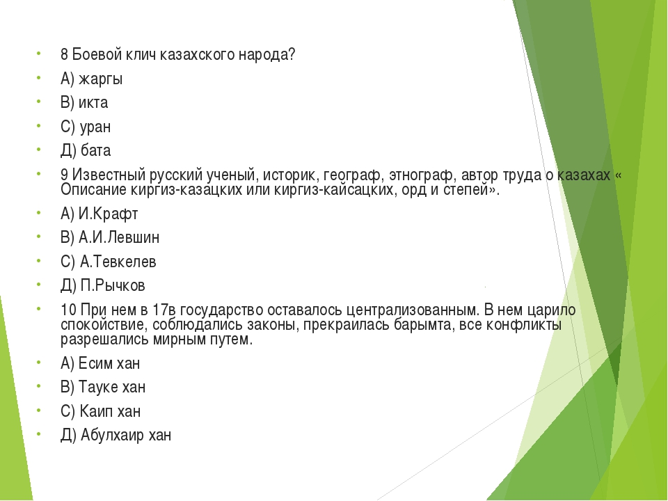 8 Боевой клич казахского народа? А) жаргы В) икта С) уран Д) бата 9 Известный...
