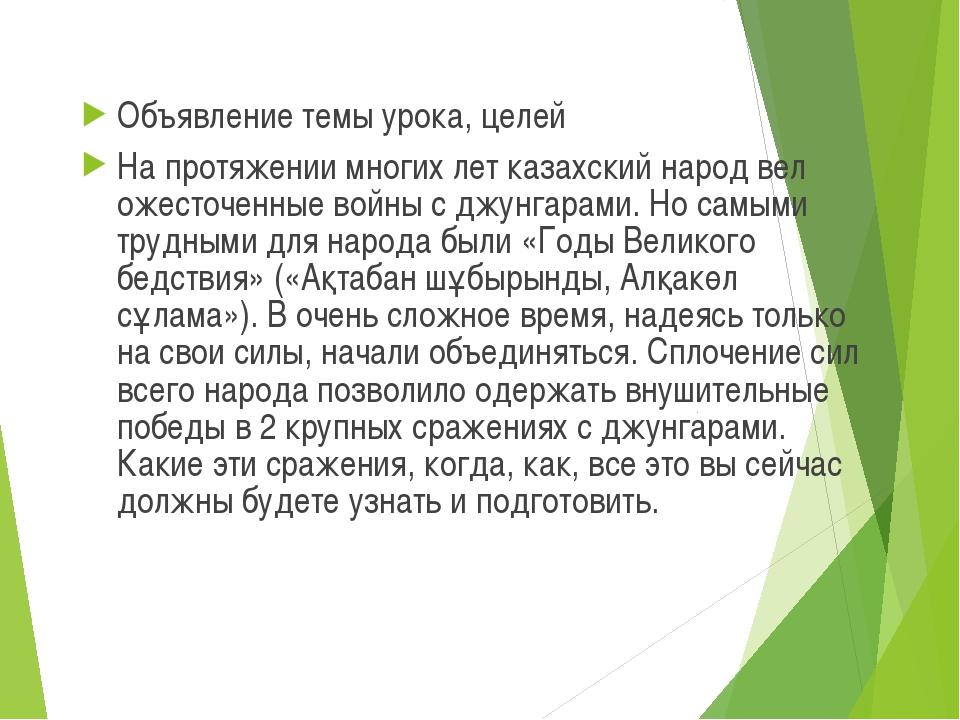 Объявление темы урока, целей На протяжении многих лет казахский народ вел оже...