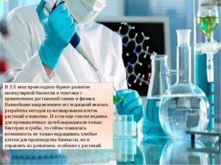 В ХХ веке происходило бурное развитие молекулярной биологии и генетики с прим