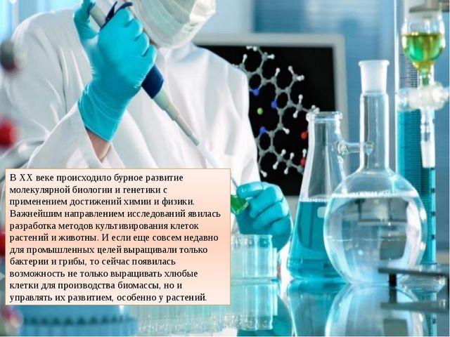 В ХХ веке происходило бурное развитие молекулярной биологии и генетики с прим...
