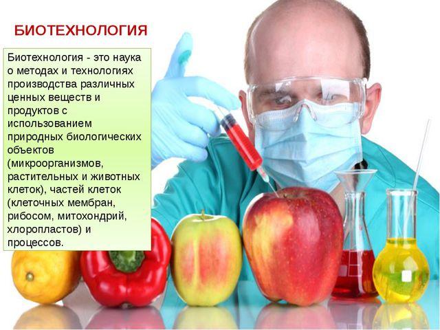 БИОТЕХНОЛОГИЯ Биотехнология - это наука о методах и технологиях производства...