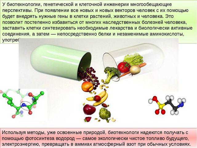 У биотехнологии, генетической и клеточной инженерии многообещающие перспектив...