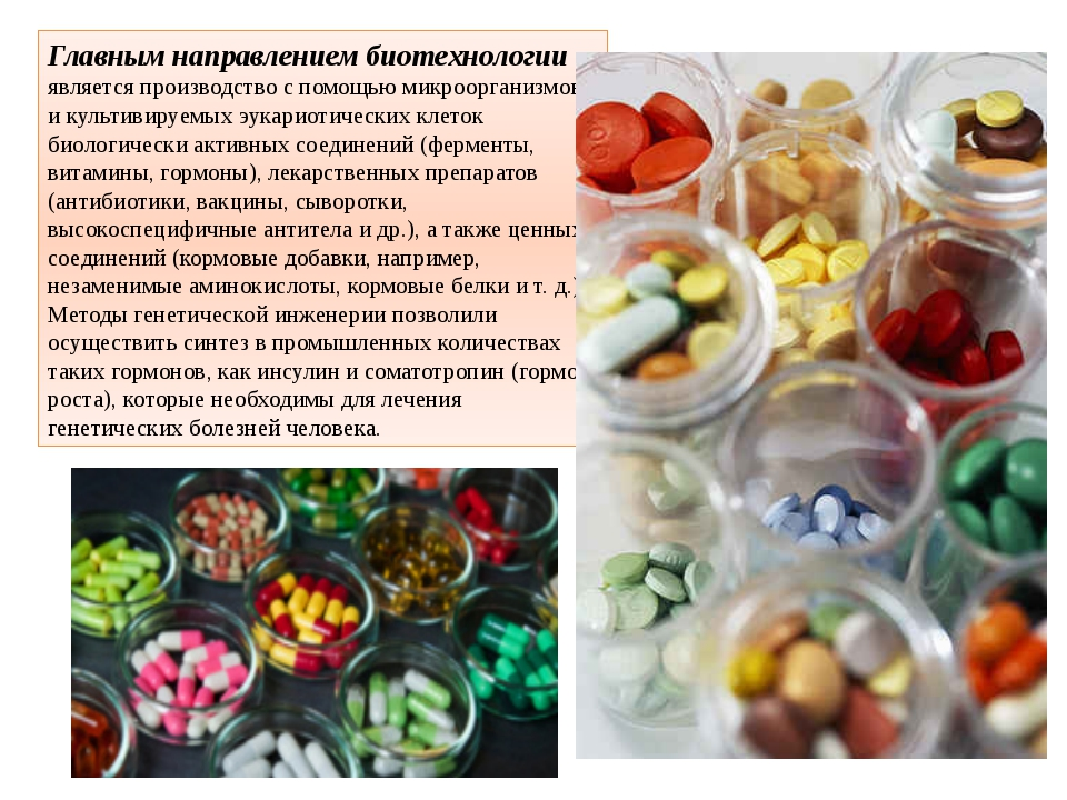 Главным направлением биотехнологии является производство с помощью микроорга...