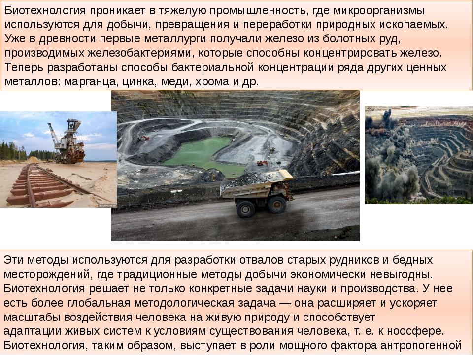 Эти методы используются для разработки отвалов старых рудников и бедных место...