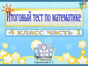 МБОУ СОШ №4 с.т. Курчанская Редковникова Е. И.