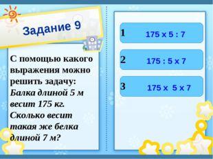 Задание 9 С помощью какого выражения можно решить задачу: Балка длиной 5 м ве