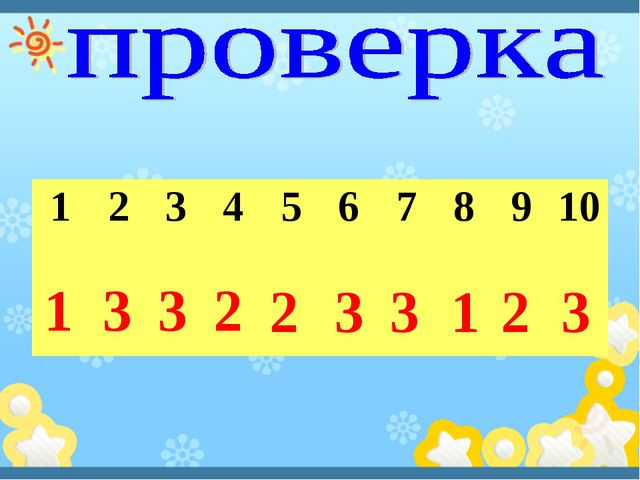 1 3 3 2 2 3 3 1 2 3 12345678910