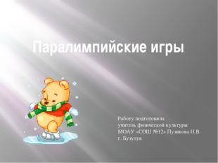 Паралимпийские игры Работу подготовила учитель физической культуры МОАУ «СОШ