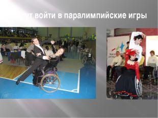 Могут войти в паралимпийские игры