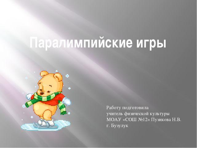 Паралимпийские игры Работу подготовила учитель физической культуры МОАУ «СОШ...
