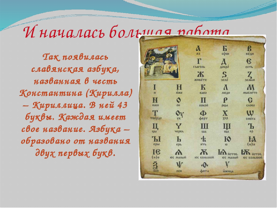 И началась большая работа… Так появилась славянская азбука, названная в честь...