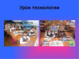 Урок технологии