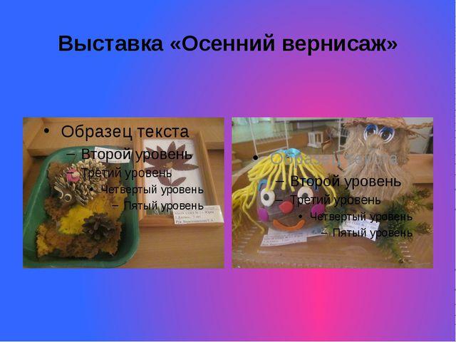 Выставка «Осенний вернисаж»