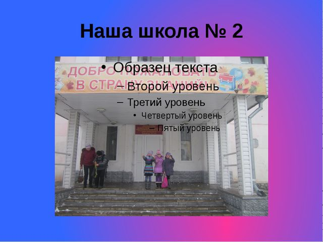 Наша школа № 2