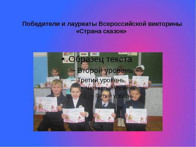 Победители и лауреаты Всероссийской викторины «Страна сказок»