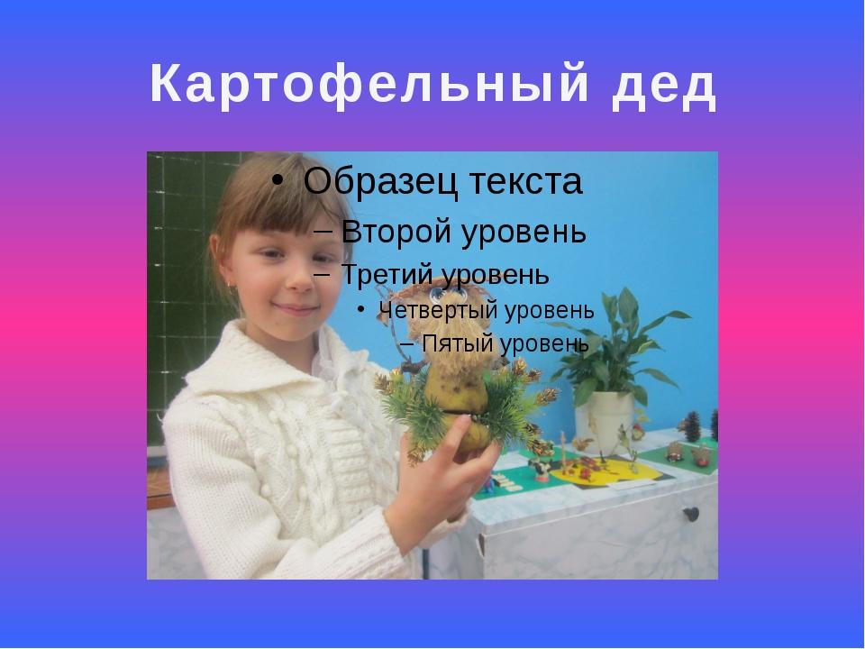 Картофельный дед