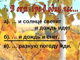 а). … и солнце светит и дождь идет. б). … и дождь и снег. в). … разную погоду