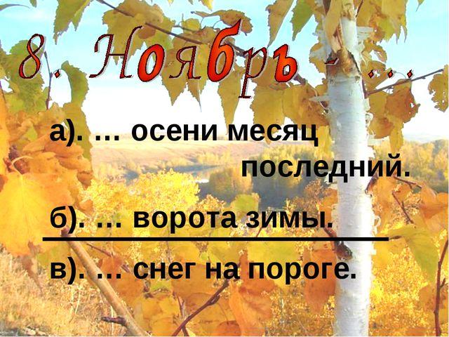 а). … осени месяц последний. б). … ворота зимы. в). … снег на пороге.