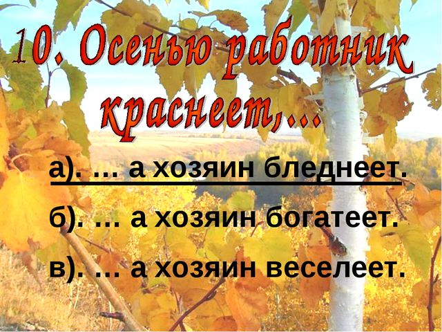 а). … а хозяин бледнеет. б). … а хозяин богатеет. в). … а хозяин веселеет.