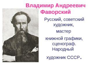 Владимир Андреевич Фаворский Русский, советский художник, мастер книжной граф