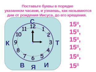 Поставьте буквы в порядке указанном часами, и узнаешь, как называются дни от