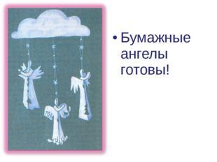 Бумажные ангелы готовы!