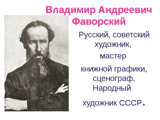 Владимир Андреевич Фаворский Русский, советский художник, мастер книжной граф...