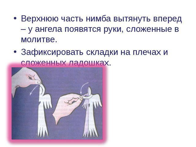 Верхнюю часть нимба вытянуть вперед – у ангела появятся руки, сложенные в мол...