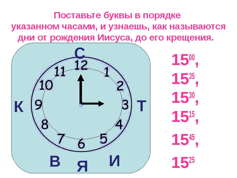 Поставьте буквы в порядке указанном часами, и узнаешь, как называются дни от...