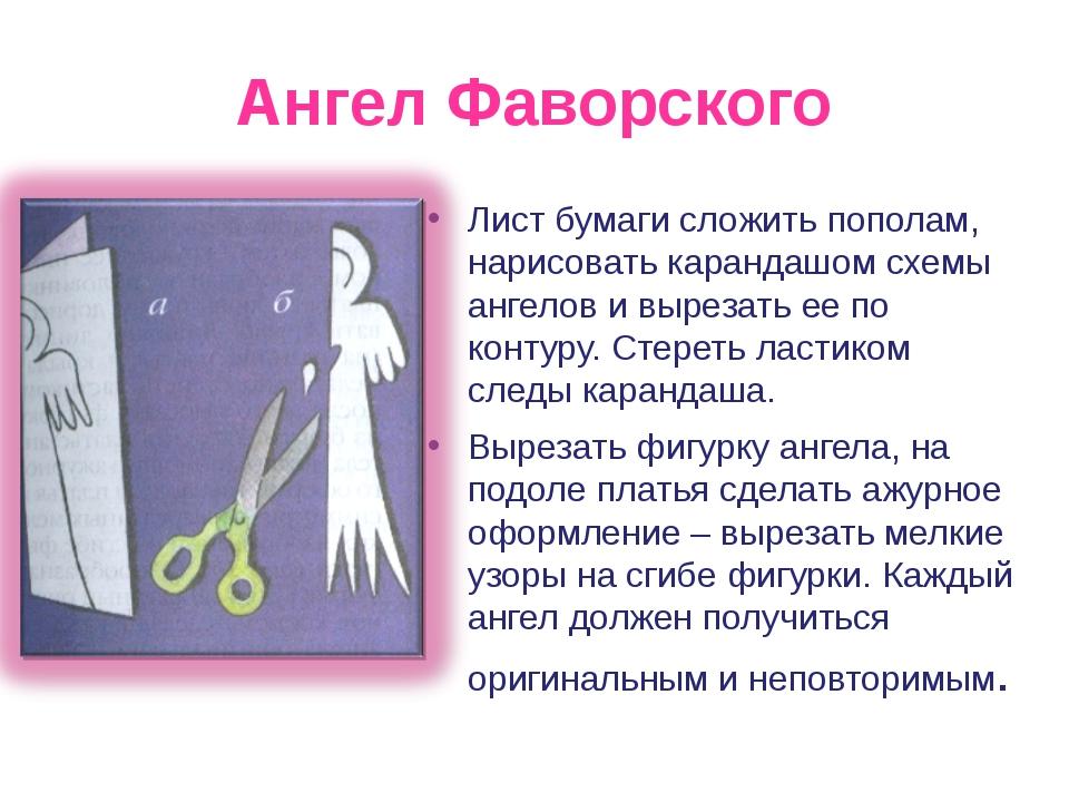 Ангел Фаворского Лист бумаги сложить пополам, нарисовать карандашом схемы анг...