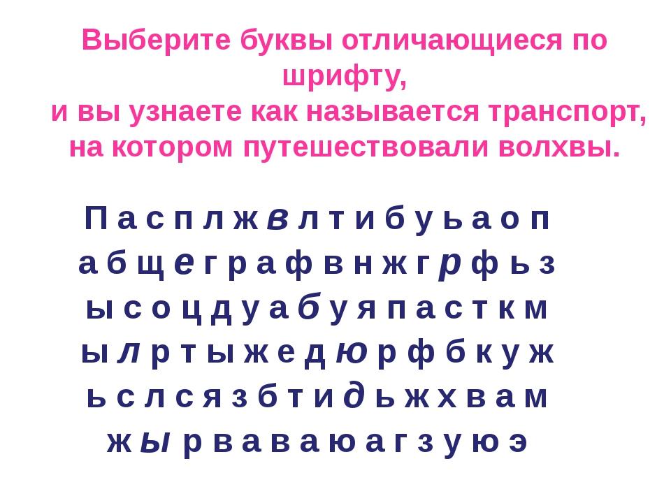Выберите буквы отличающиеся по шрифту, и вы узнаете как называется транспорт,...