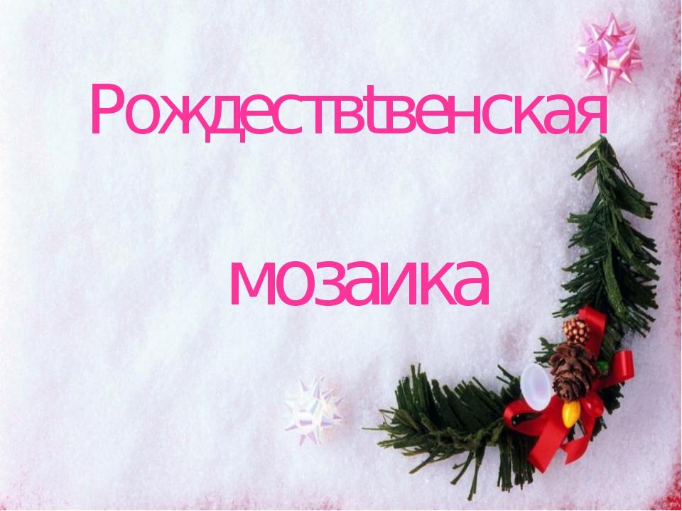 Рождествtвенская мозаика
